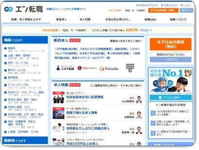 thumb_employment_en-japan_com