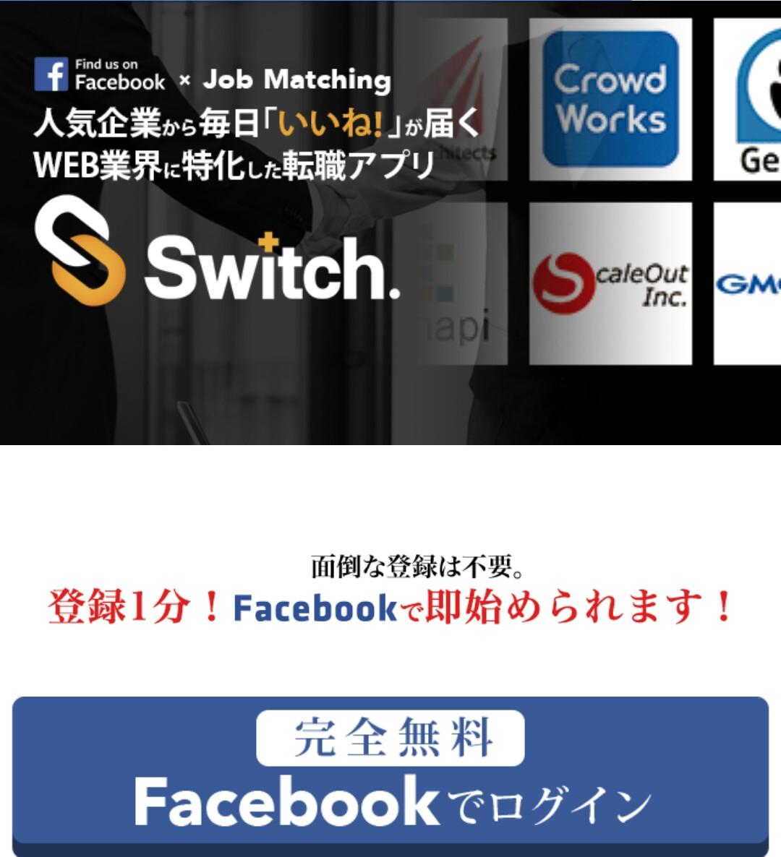 ソーシャルリクルーティング転職サイト「Switch」の口コミと評判について分析