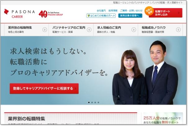 thumb_www_pasonacareer_jp