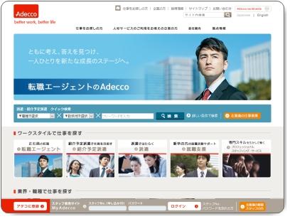 thumb_www_adecco_co_jp
