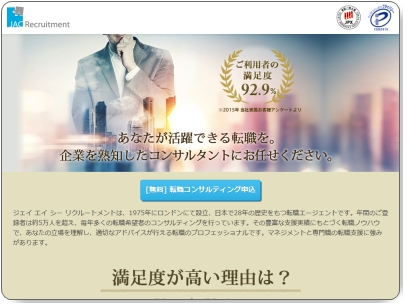 thumb_www_jac-recruitment_jp