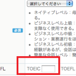 TOEIC700点だった私が英語を使える求人で転職して一番苦労したこと