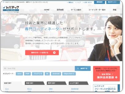 thumb_freelance_levtech_jp