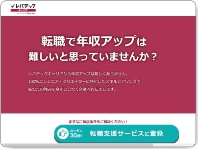 thumb_career_levtech_jp
