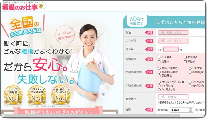 thumb_kango-oshigoto_jp1
