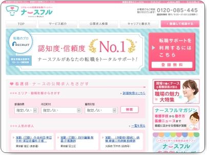 thumb_nurseful_jp