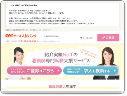 thumb_www_nursejinzaibank_com