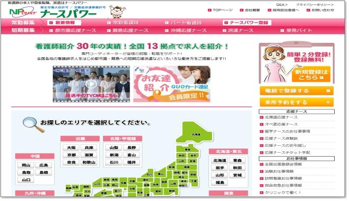 thumb_www_nursepower_co_jp
