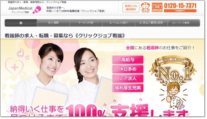 thumb_nurse_clickjob_jp