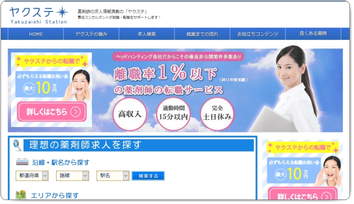 thumb_www_yakuzaishisyusyoku_net